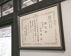 日本茶インストラクター認定証
