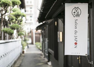 北九州市小倉北区のどこか懐かしい風景が残る中島路地裏に茶論はあります